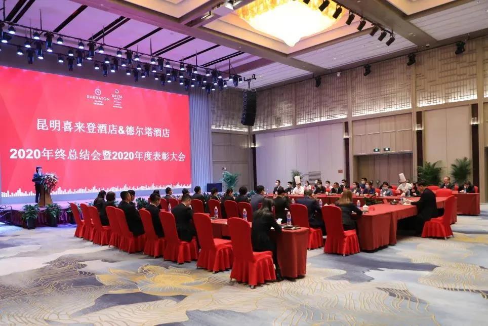 集團昆明喜來登酒店&德爾塔酒店2020年終總結會暨表彰大會舉行