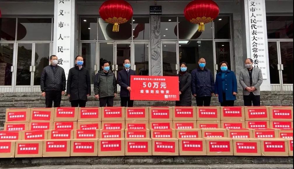 10万只口罩,1000支体温枪, 400名志愿者,驰援兴义疫情防控,fun88在行动