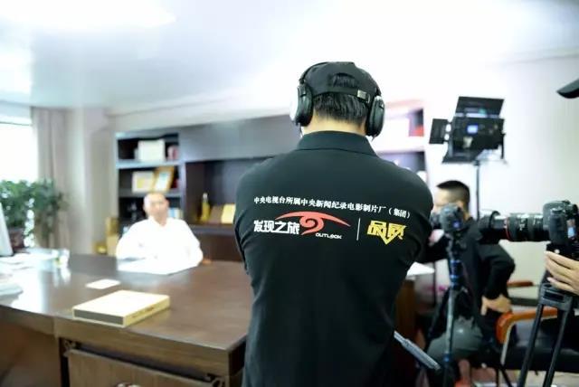 CCTV发现之旅《品质》栏目走进fun88 开启品质宣传片拍摄.jpg
