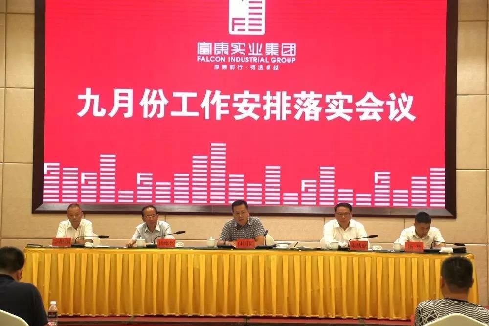 集团召开8月份总结暨9月份工作安排会议.jpg
