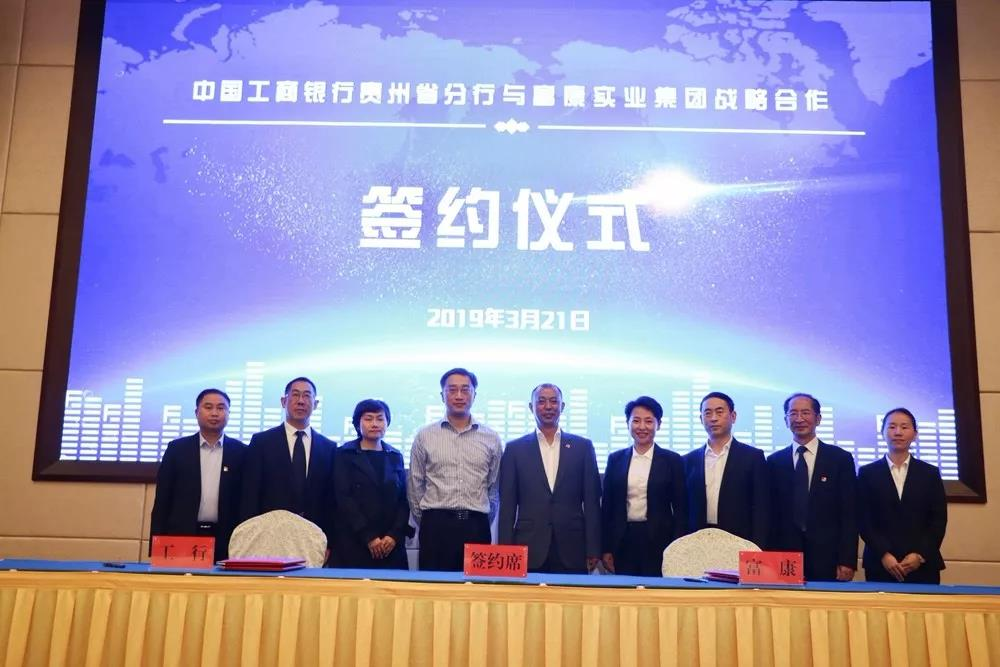 富康集团与工商银行达成战略合作,获100亿元意向性融资额度支持