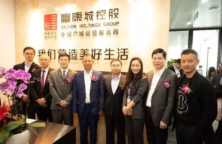 富康城控股财务金融中心揭牌仪式在上海隆重举行