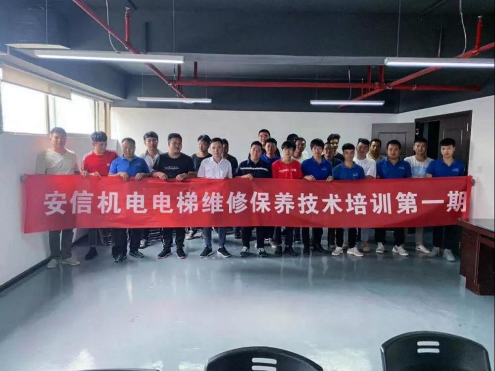 安信机电——电梯维修保养技术培训第一期开课了