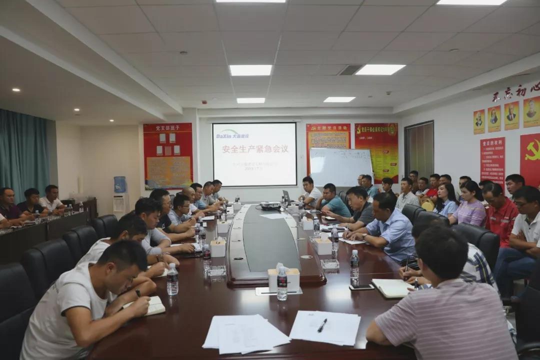 富康建工板块举行安全生产紧急会议