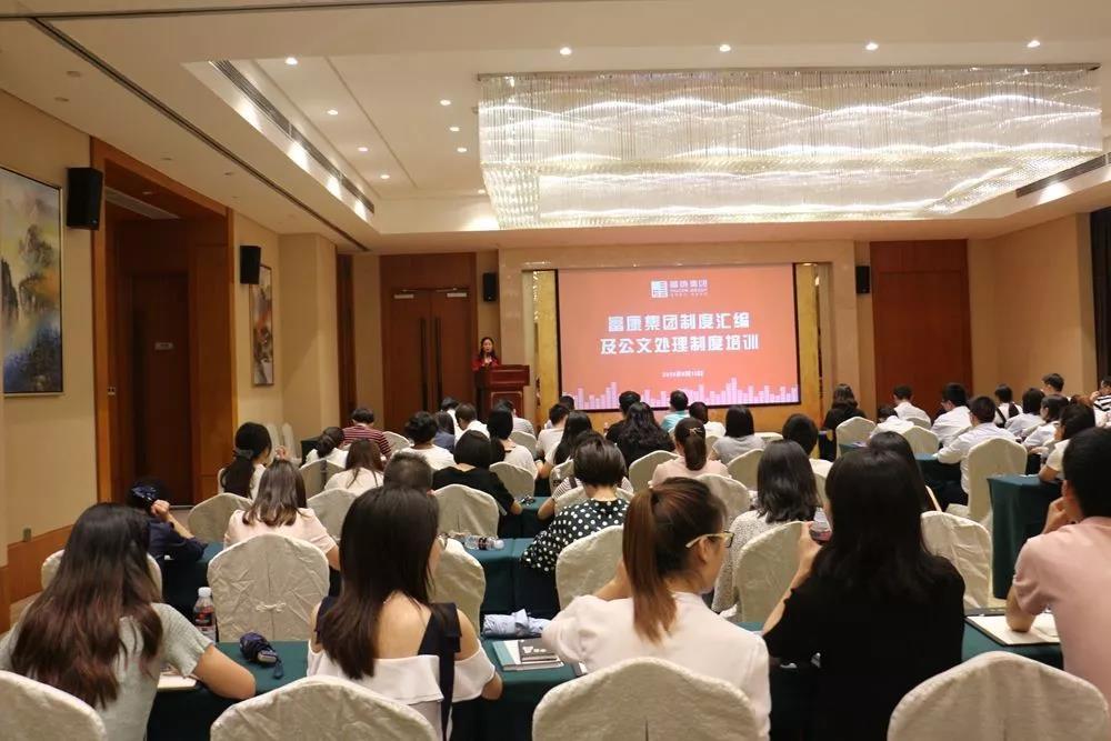 富康集团开展制度汇编及公文制度处理培训