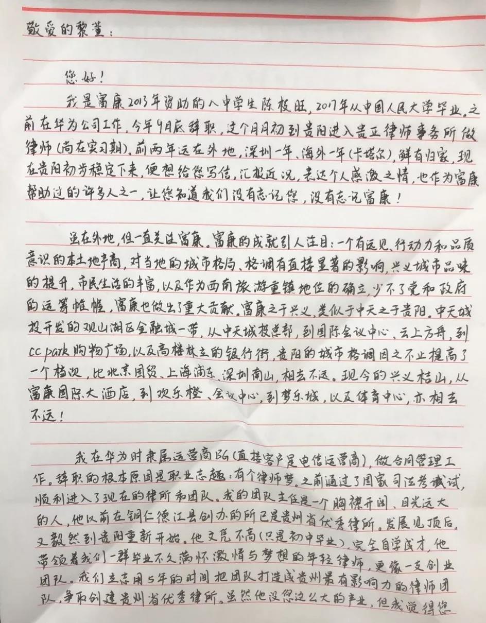 八中毕业,考上人大,这个学生给富康写来一封信