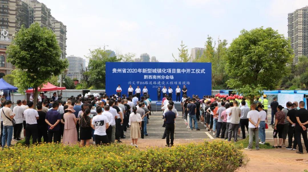 贵州省2020年新型城镇化项目集中开工仪式举行 桔山新区B7至B11路桥建设全面启动